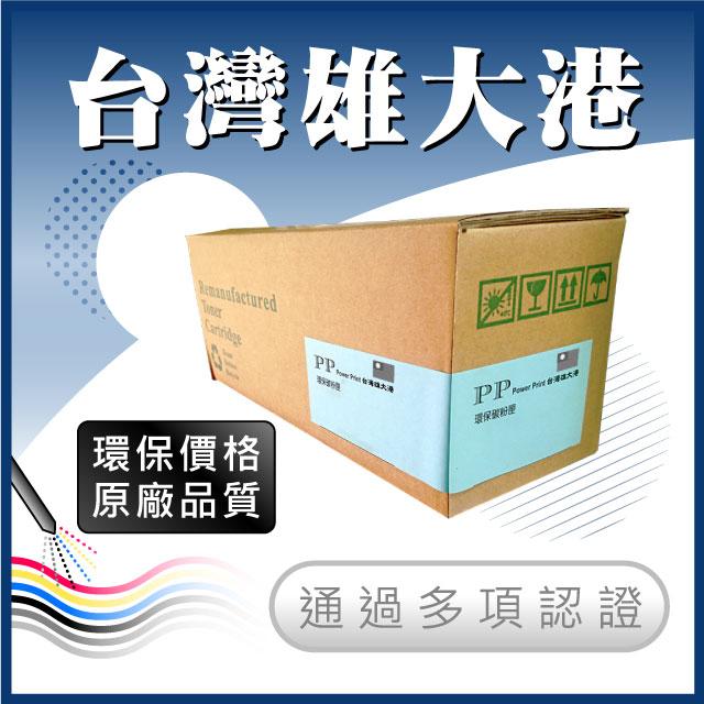 【台灣雄大港】HP CF402X 環保碳粉匣