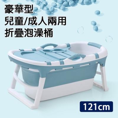 豪華扶手型 121cm 兒童/成人浴桶 折疊泡澡桶 207L大容量 浴缸 浴盆