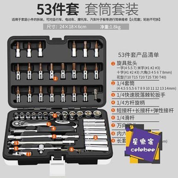 汽修工具套裝 46件套裝工具套筒扳手快速 小飛汽修汽車維修棘輪螺絲刀組合小盒