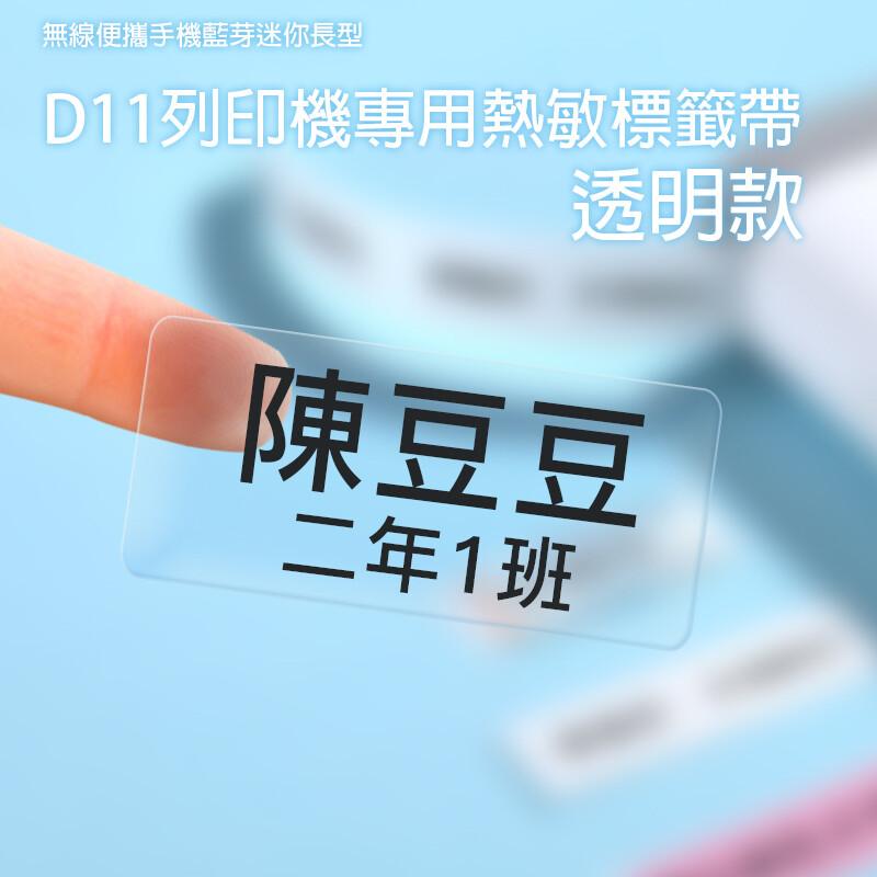 無線便攜手機藍芽迷你長型d11列印機專用熱敏標籤帶(透明款一組2卷)m1314
