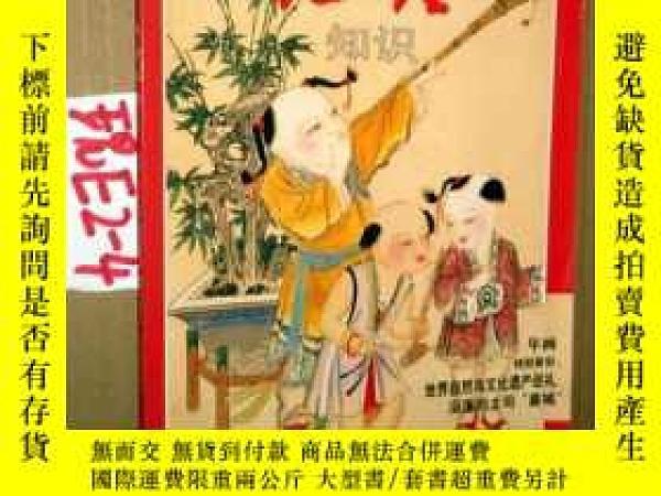 二手書博民逛書店中國國家地理雜誌;地理知識罕見2000.2.Y3699