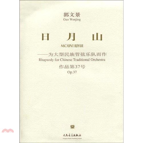 日月山-為大型民族管弦樂隊而作(作品第37號)(簡體書)[75折]