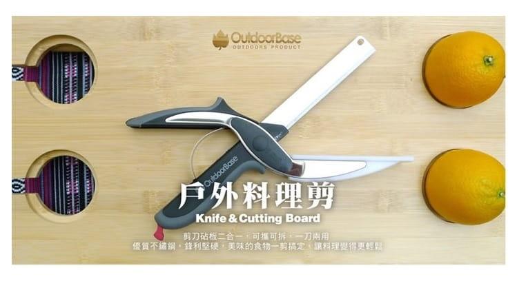 (OutdoorBase)戶外料理剪-22901.食物剪刀.刀具+砧板.2合1