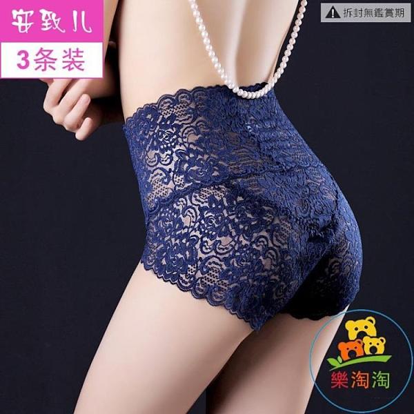 3條裝 內褲女蕾絲高腰性感透明大碼純棉襠三角褲【樂淘淘】