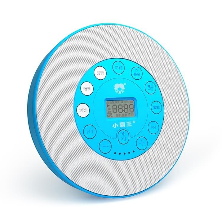 【快速出貨】CD機 小霸王cd機光盤播放器復讀機cd播放機便攜藍芽隨身聽英語學習機 創時代 雙12購物節