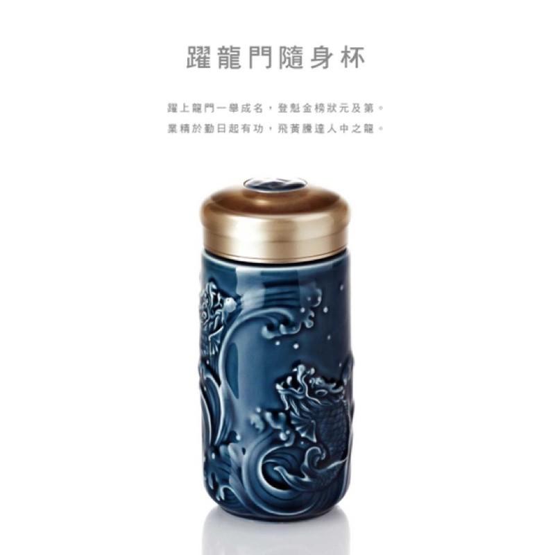ACERA 乾唐軒活瓷 | 躍龍門隨身杯 / 小 / 單層 / 礦藍 現貨+預購 [收藏天地]