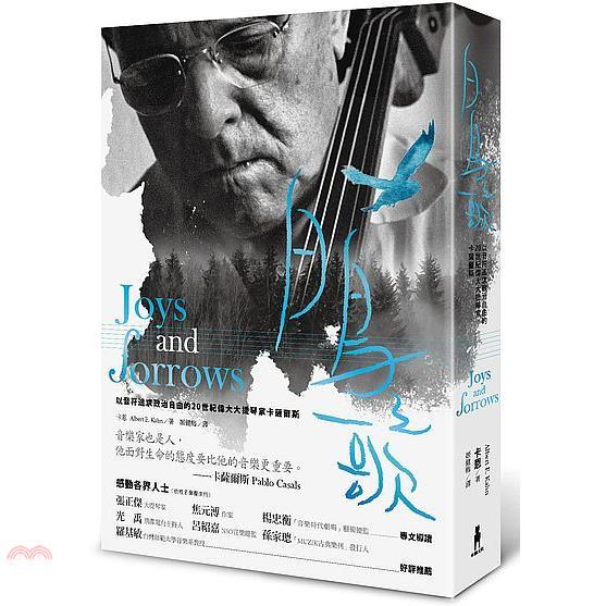 《木馬文化》白鳥之歌:以音符追求政治自由的20世紀偉大大提琴家卡薩爾斯[7折]