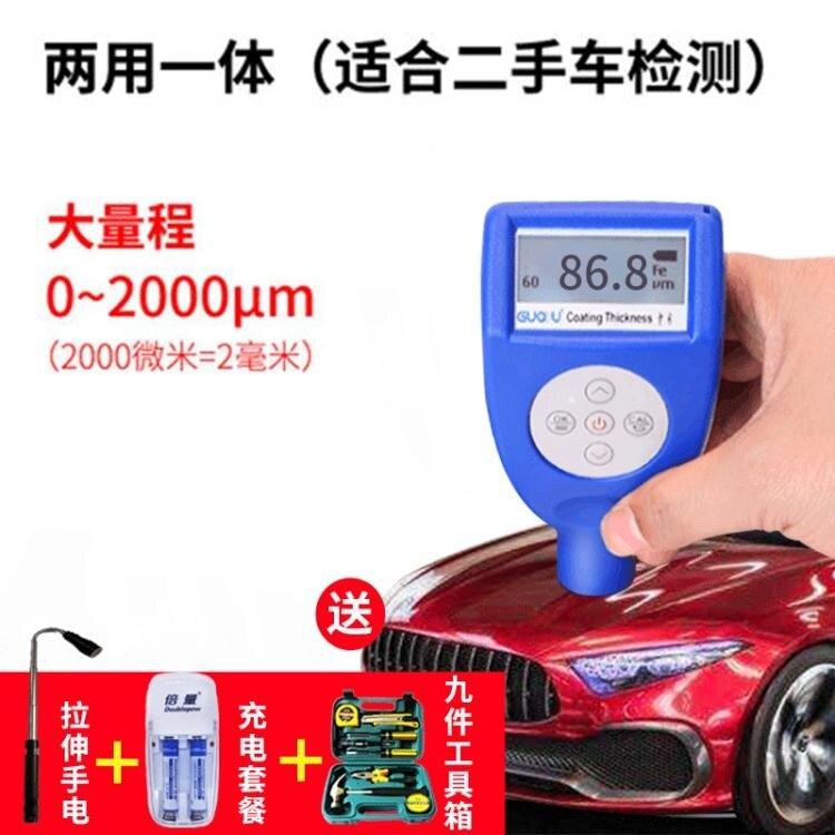測厚儀 果歐藍芽涂層測厚儀二手汽車漆面檢測漆膜儀油漆鍍鋅三代高精度