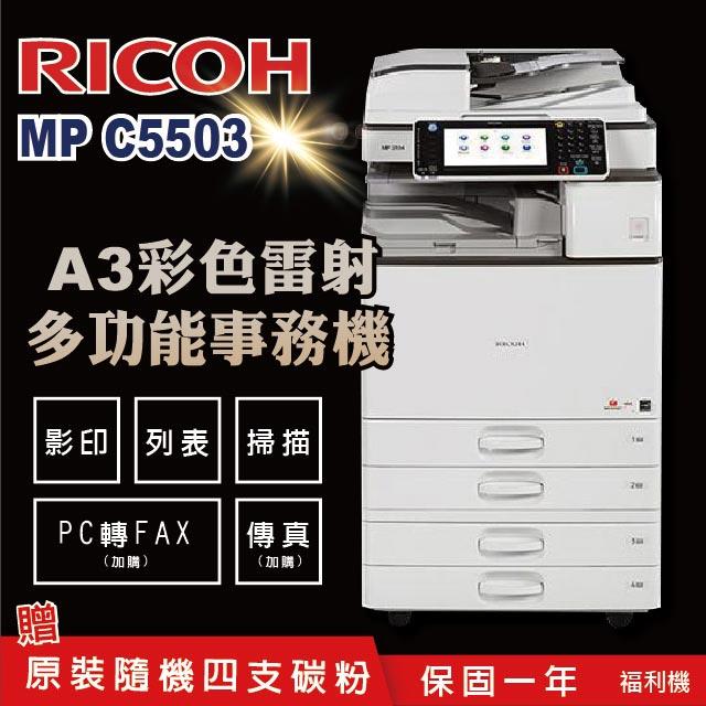 【RICOH 理光 】MP C5503 A3數位彩色多功能事務機 / 影印機 ( 二紙匣標配 / 福利機 )