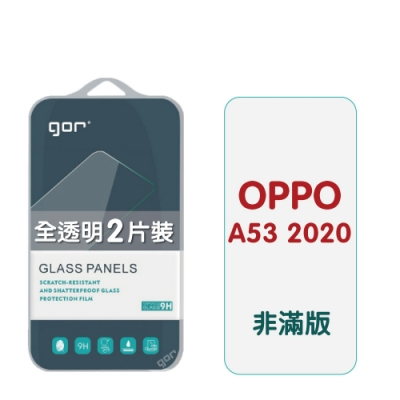 GOR OPPO A53 2020 9H鋼化玻璃保護貼 非滿版2片裝