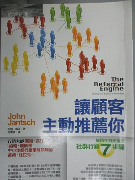 【書寶二手書T2/行銷_FTC】讓顧客主動推薦你_約翰.詹區