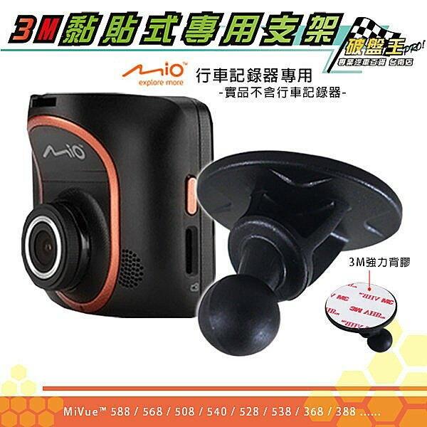 C12C Mio 5系列 3系列 行車記錄器【3M 黏貼式支架】508 518 528 538 540 破盤王 台南