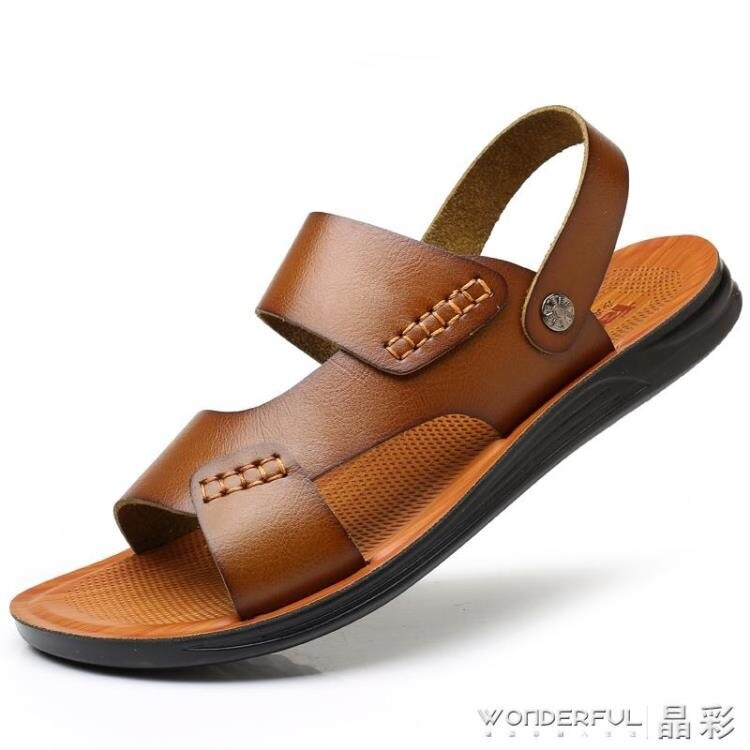 涼鞋涼鞋男潮夏季沙灘軟底休閒室外穿防滑皮涼拖夏天男士拖鞋 免運  聖誕節禮物