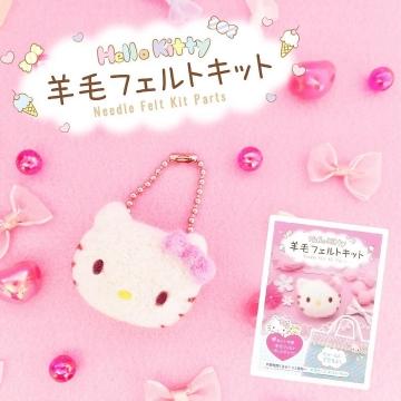 Hello Kitty DIY羊毛氈玩偶娃娃吊飾《粉白》手作掛飾.掛飾.鎖圈.銅板小物