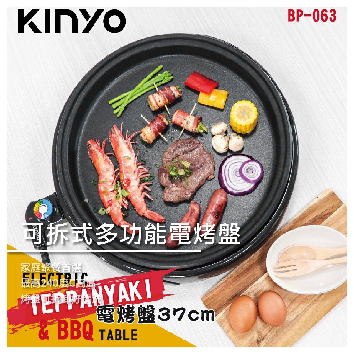 【安南生活百貨】KINYO可拆式多功能BBQ無敵電烤盤 BP-063