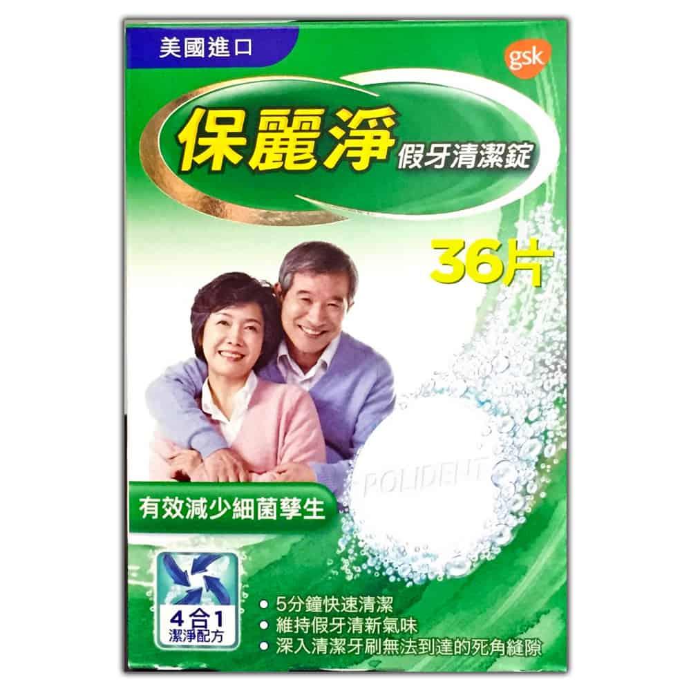 保麗淨 假牙清潔錠 36錠/盒◆德瑞健康家◆