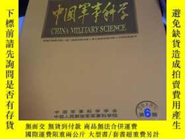 二手書博民逛書店中國軍事科學2018罕見6Y238129 中國軍事科學雜誌社 出