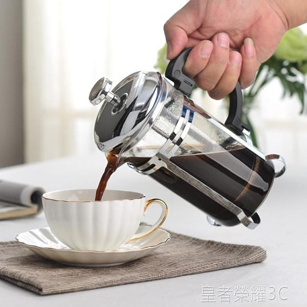 法壓壺 法式濾壓壺玻璃咖啡壺手動不銹鋼過濾沖茶杯耐熱泡茶器家用套裝 免運