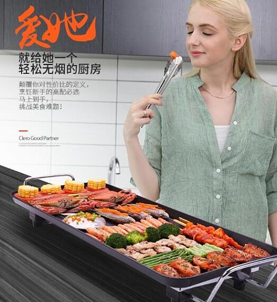 中號電烤盤 當天出貨適用4-8人 台灣現貨110V 家用無煙不粘鍋電烤爐LX  618購物