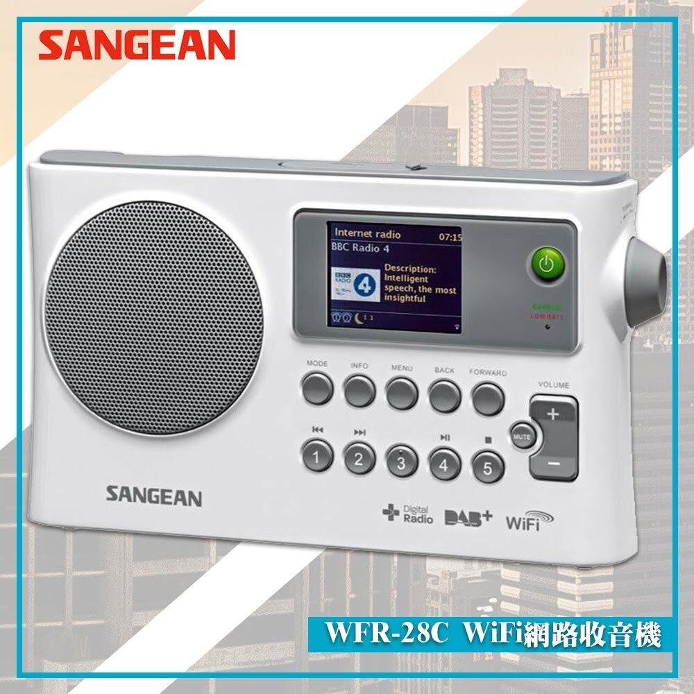 最實用➤ WFR-28C WiFi網路收音機《SANGEAN》(網路電台/網路廣播/數位電台/FM收音機/無線音響)