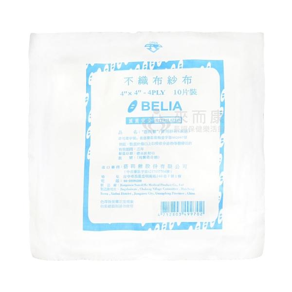 來而康 蓓莉雅 醫用紗布 (滅菌) 4X4 4P 不織布 10入 30包販售