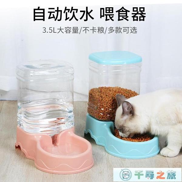 寵物自動飲水機喂食器貓咪水盆掛式喂水泰迪喝水狗碗狗狗用品【千尋之旅】