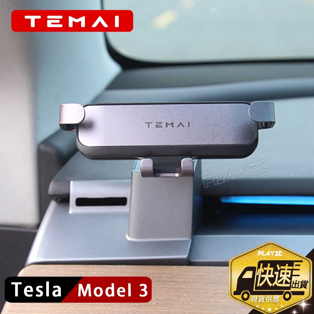 tesla model 3 專用手機架 m05 特斯拉 model 3 手機架