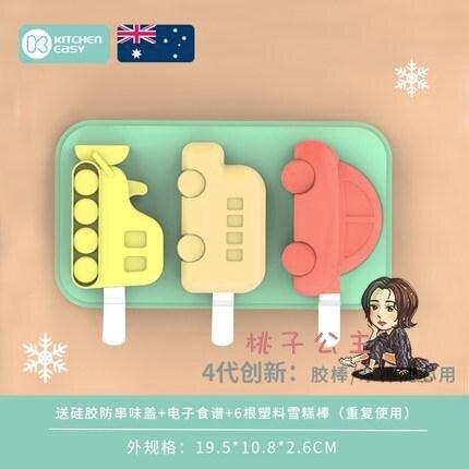 雪糕模具 兒童家用自製冰激凌硅膠做冰棒冰淇淋卡通冰格冰棍