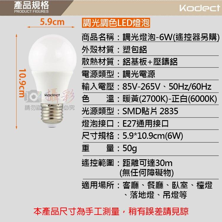 攝彩@調光燈泡-6W(遙控器另購) 可調雙色溫 LED燈泡 閱讀燈泡 無線遙控雙色溫 E27燈泡 可調光燈泡