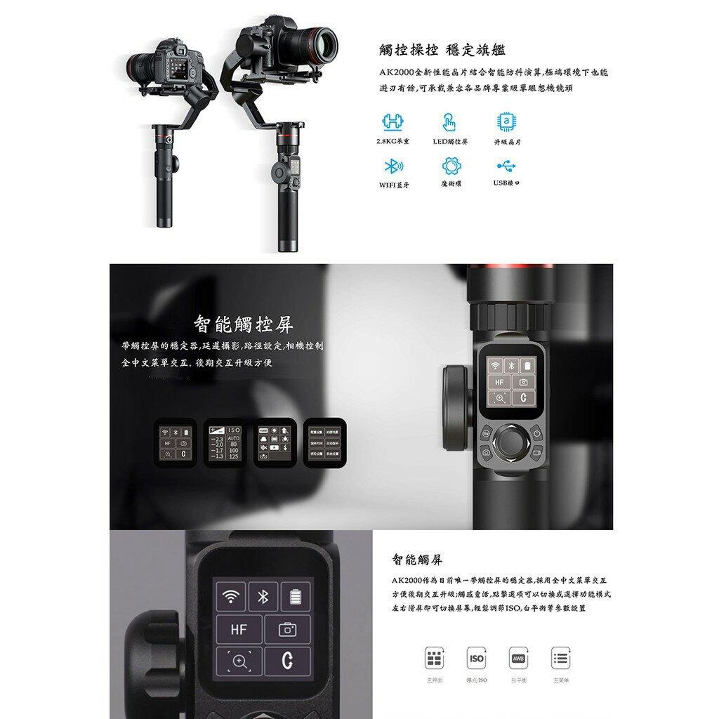 【eYe攝影】新款現貨 含收納盒+三腳架 先創公司貨 AK2000 三軸手持穩定器 載重2KG 單眼相機 跟焦 觸控螢幕