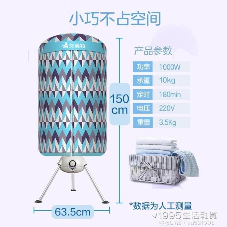 烘乾機家用小型速幹衣圓形乾衣機寶寶烘衣服烘衣機可摺疊 新年促銷