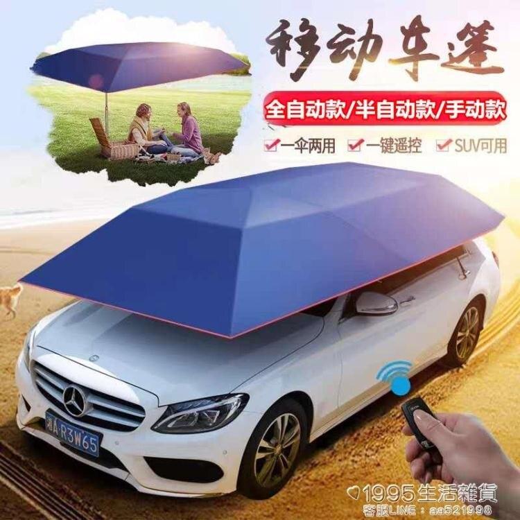汽車遮陽傘全自動遮陽棚防曬車頂SUV轎車停車棚家用隔熱篷擋車衣 新年促銷