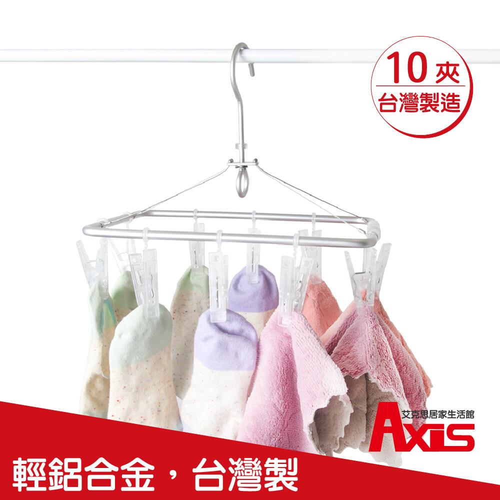 axis 艾克思台灣製輕鋁合金無印風曬衣架10夾