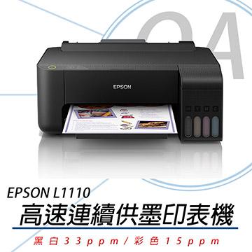 【公司貨】EPSON L1110 高速單功連續供墨印表機