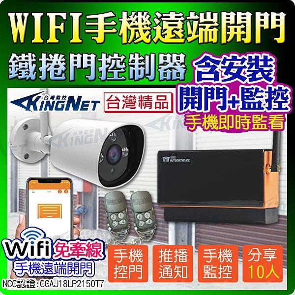 施工安裝 KINGNET-標配開門版+監控 網路攝影機 手機WIFI遙控 鐵捲門控制器 遠端開關門 車庫門