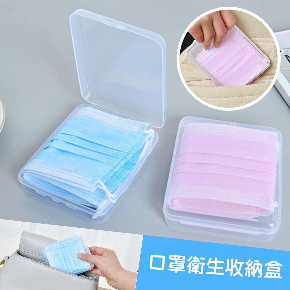 【QI 藻土屋】 外出口罩收納盒 卡扣式透明塑膠盒 2入起