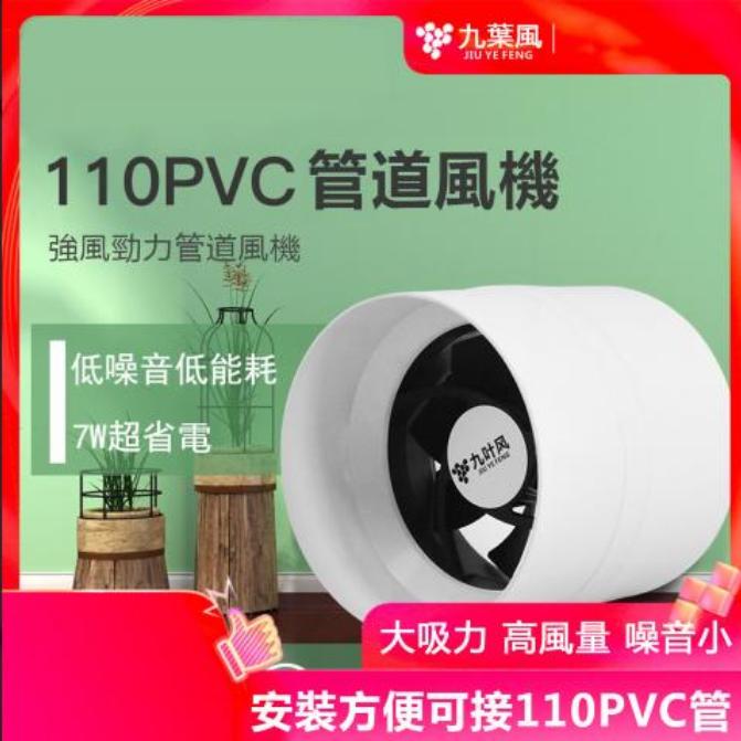 台灣現貨   4寸換氣扇小型 抽風機110v  管道風機 廁所廚房管道排風扇 排氣扇
