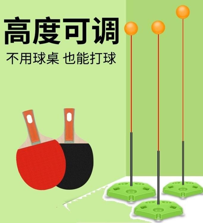 【八折限購】乒乓球訓練器兒童彈力軟軸自練神器抖音同款網紅單人家用室內球拍LX