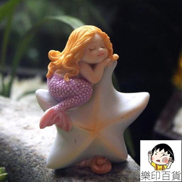 樹脂裝飾品可愛美人魚魚缸擺件佈景創意少女心【樂印百貨】