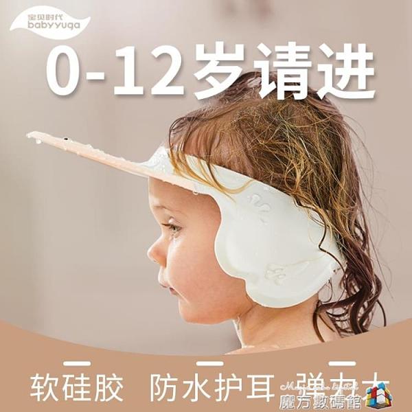 兒童洗頭帽寶寶洗頭神器嬰兒洗頭防水帽小孩防水護耳浴帽洗澡洗髮 魔方數碼