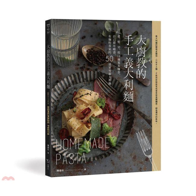 《幸福文化》大廚教的手工義大利麵:揉、壓、切、捏14種基本造型,自己做有嚼感、有麵粉香氣的50道家常義大利麵[79折]