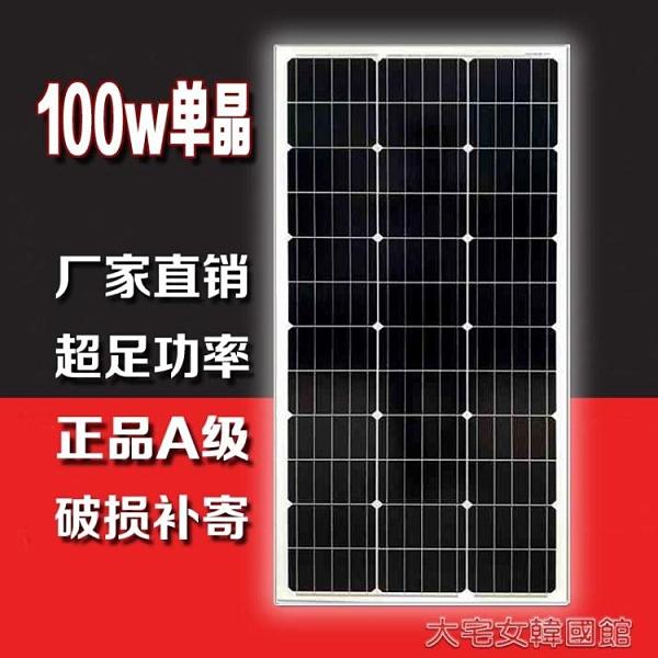 現貨 全新100W瓦單晶太陽能板太陽能發電板電池板光伏發電繫統12V家用 快速YJT