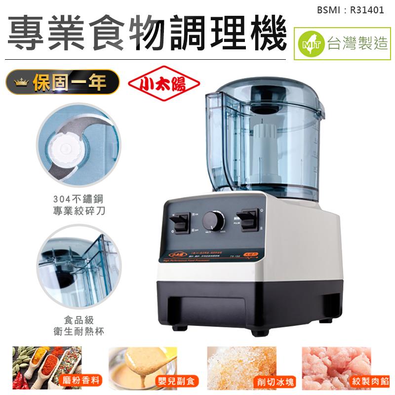 小太陽專業食物調理機食物調理機 專業料理機 細切機 絞肉機 切碎機 料理機 冰沙機