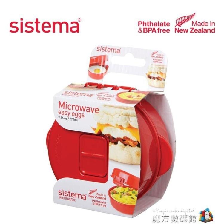 sistema 微波爐專用蒸蛋器煮蛋器雞蛋羹蒸蛋碗圓形蒸蛋盒模具帶蓋 秋冬新品特惠