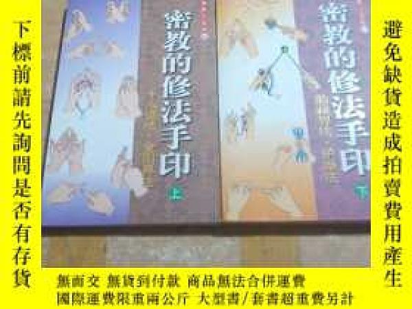 二手書博民逛書店罕見密教的修法手印Y234508 中國社會科學出版社。 出版2003