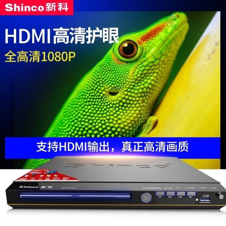 DVD光碟機 evd影碟機一體家用遊戲vcd高清放兒童cd藍光碟片播放器