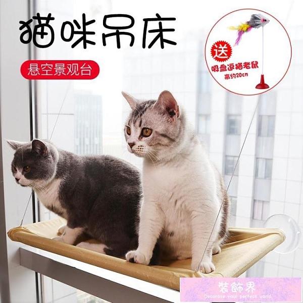 貓吊床吸盤式掛窩貓窩夏天曬太陽貓咪吊床窩窗台觀景貓床貓咪用品 裝飾界