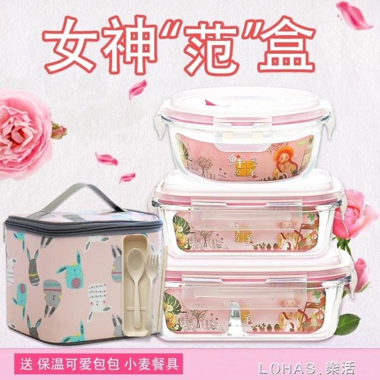 分隔玻璃碗微波爐保溫帶飯盒學生成人便當盒少女心保鮮盒女上班族 交換禮物