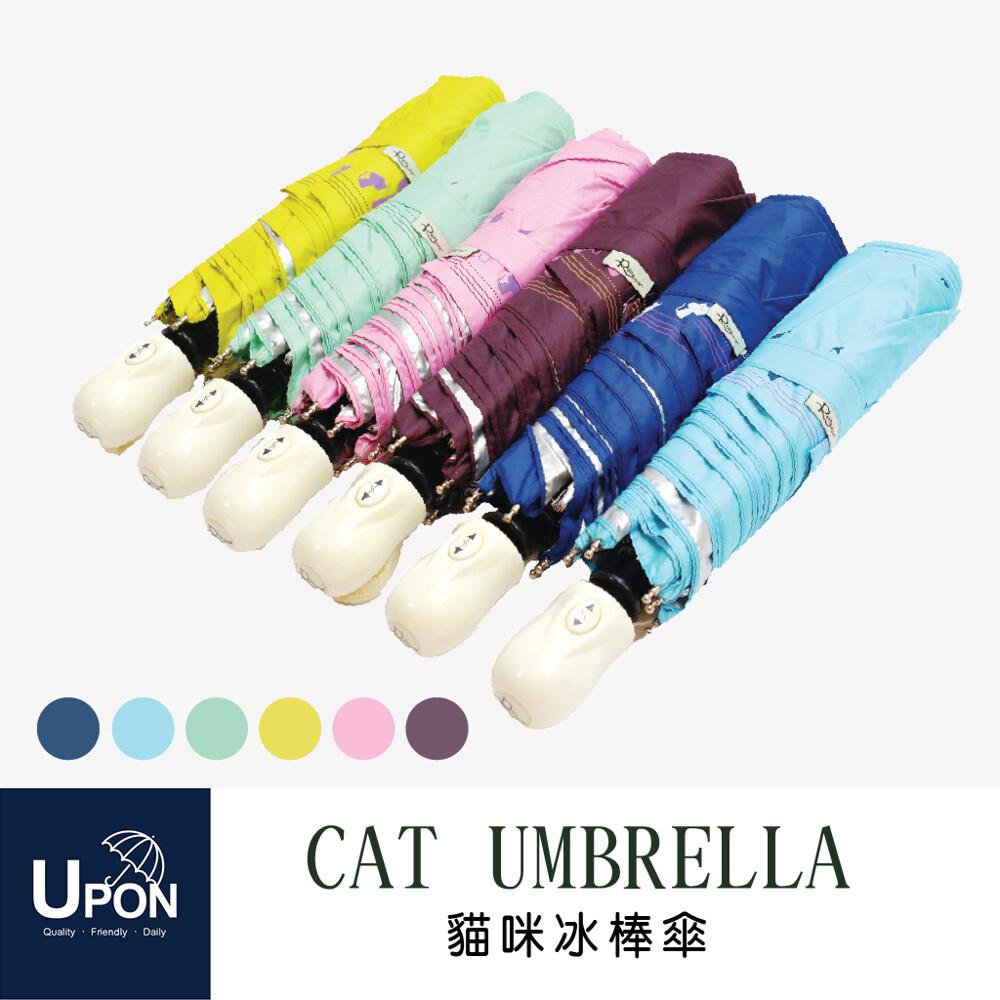 upon雨傘冰棒小貓自動 摺疊六骨 不透光 抗uv 晴雨傘 遮陽傘 防潑水 銀膠 貓咪 輕量