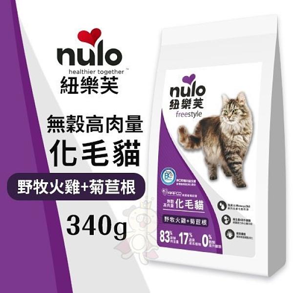 *KING*NULO紐樂芙 無穀高肉量化毛貓-野牧火雞+菊苣根340g‧含83%動物性蛋白質‧貓糧